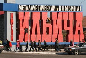 ММК Ильича продали