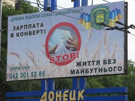 Реклама до налоговой доведет. В Донецке появились билборды, призывающие отказаться от зарплат «в конвертах»