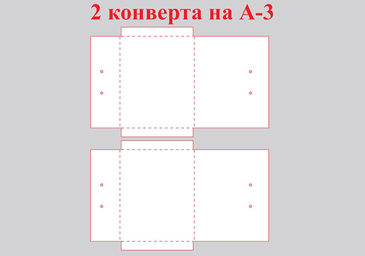 Прямоугольный конверт из а439